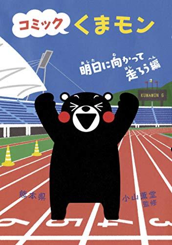 [画像:コミックくまモン 明日に向かって走ろう編]