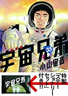 宇宙兄弟 ステーショナリーセット付き限定版 第35巻
