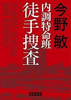 内調特命班 徒手捜査: 〈新装版〉 (徳間文庫 こ 6-38)