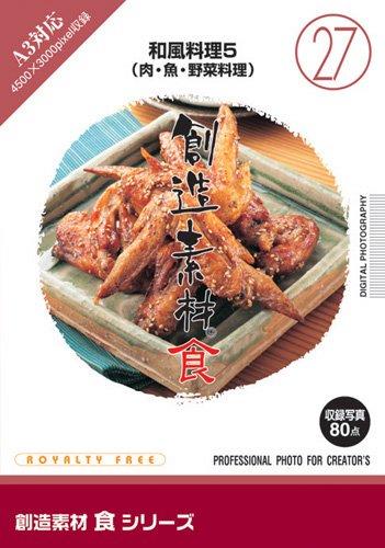 創造素材 食(27) 和風料理5(肉・魚・野菜料理)
