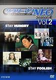 サラリーマンNEO SEASON 4 Vol.2[DVD]