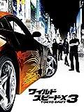 ワイルド・スピードX3 TOKYO DRIFT (字幕版)