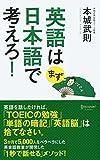 英語はまず日本語で考えろ!