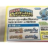 ポケモン カードゲーム 幻のポケモンをもらおうキャンペーン シリアルコード 10枚 セット 未使用品