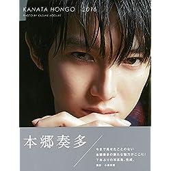 本郷奏多写真集 KANATA HONGO 2016