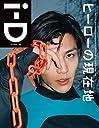 i-D JAPAN No.7 (時計Begin5月号臨時増刊)