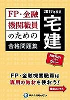 2019年度版 FP・金融機関職員のための宅建合格問題集