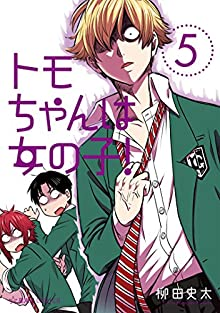 Tomo-chan Onnanoko (トモちゃんは女の子!) 01-05