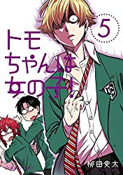 トモちゃんは女の子!(5) (星海社コミックス)