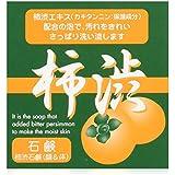 シンライ柿渋石鹸 100g