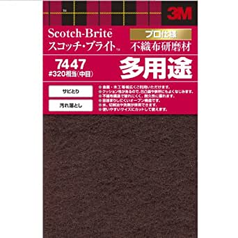 3M スコッチ・ブライト 不織布研磨材 #320相当 中目 多用途 7447 DIY