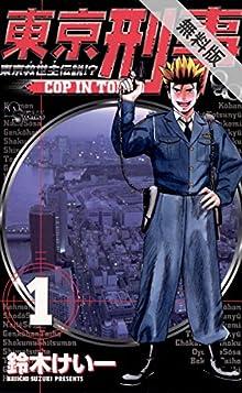 東京刑事(1)【期間限定 無料お試し版】 (少年サンデーコミックス)