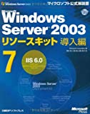 Microsoft Windows Server 2003 リソースキット 導入編7 [IIS 6.0]【CD-ROM付】 (マイクロソフト公式解説書)