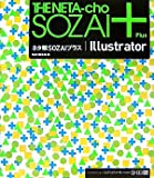 ネタ帳SOZAIプラス Illustrator (MdN books)