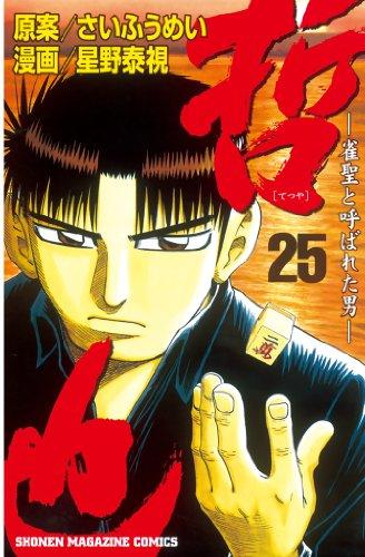 哲也?雀聖と呼ばれた男?(25) (週刊少年マガジンコミックス)