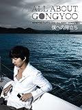 コン・ユ プライベートDVD「ALL ABOUT GONGYOO‾僕への旅立ち‾」(完全初回限定生産)