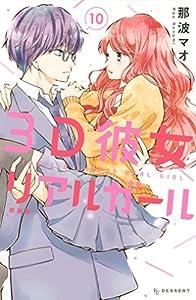 3D彼女 リアルガール 新装版(10) (デザートコミックス)