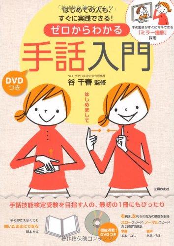 DVDつき ゼロからわかる手話入門—手の動きがすぐにマネできる「ミラー撮影」採用 -
