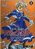 魔法使い養成専門マジック・スター学院 4 (ガンガンファンタジーコミックス)