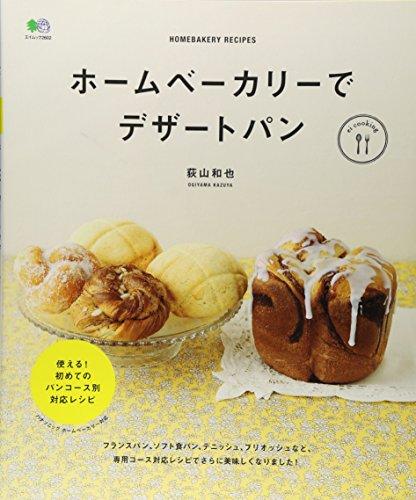 ホームベーカリーでデザートパン (ei cooking)