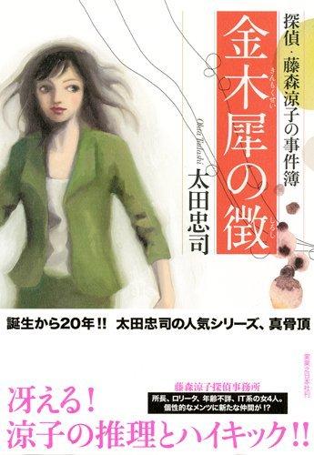 金木犀の徴 探偵・藤森涼子の事件簿