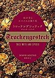 トロッケンゲシュテック ポストカードブック: 木の実とスパイスの飾り花 ([バラエティ])