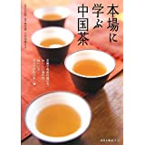本場に学ぶ中国茶―茶葉や茶器の選び方・おいしい淹れ方・味わい方…すべてがわかる一冊