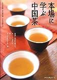 本場に学ぶ中国茶―茶葉や茶器の選び方・おいしい淹れ方・味わい方…すべてがわかる一冊 画像