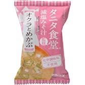 マルコメ フリーズドライ タニタ食堂監修 オクラとめかぶ1食( 8g)×10袋