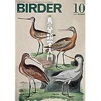 BIRDER 2021年 10 月号 [雑誌]