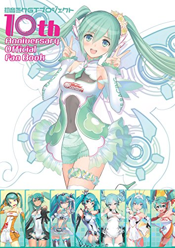 初音ミク GT プロジェクト 10th Anniversary Official Fan Book