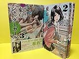 東京シャッターガール コミック 1-3巻セット (ニチブンコミックス)