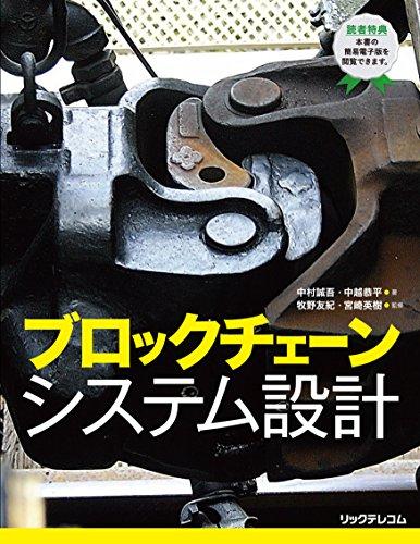 ブロックチェーン システム設計[ 中村誠吾 ]の自炊・スキャンなら自炊の森