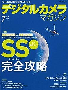 Digital Camera Magazine jp 2018-07 (デジタルカメラマガジン 2018年07月)