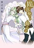 魔法使いの騎士 コミック 1-2巻セット