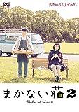 まかない荘2 DVD-BOX[DVD]