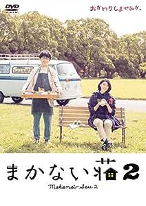 まかない荘2 DVD-BOX(4枚組)