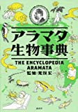 アラマタ生物事典 [単行本(ソフトカバー)] / 荒俣 宏 (監修); 講談社 (刊)