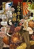ミルクホール鈴音―大正浪漫ストーリー / 葛屋 カツキ のシリーズ情報を見る