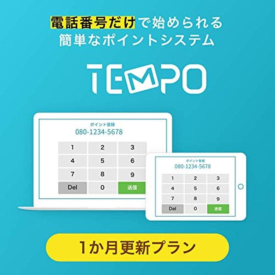 ねばねば苦行キャリッジポイントシステム TEMPO | 1か月プラン | サブスクリプション(定期更新)