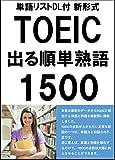 単語リストDL付TOEIC新形式 出る順頻出英単語熟語1500リスニングリーディング対策