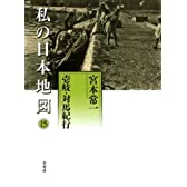 壱岐・対馬紀行 (私の日本地図 15)
