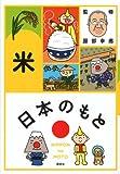 日本のもと 米