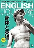 [音声DL付] ENGLISH JOURNAL (イングリッシュジャーナル) 2018年7月号 ?英語学習・英語リスニングのための月刊誌 [雑誌]