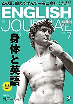 [アルク ENGLISH JOURNAL 編集部]の[音声DL付]ENGLISH JOURNAL (イングリッシュジャーナル) 2018年7月号 ~英語学習・英語リスニングのための月刊誌 [雑誌]