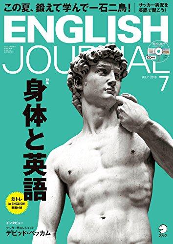 [音声DL付] ENGLISH JOURNAL (イングリッシュジャーナル) 2018年7月号 ~英語学習・英語リスニングのための月刊誌 [雑誌]