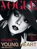 VOGUE JAPAN(ヴォーグジャパン) 2018年10月号
