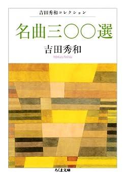 [吉田秀和]の名曲三〇〇選 ――吉田秀和コレクション (ちくま文庫)