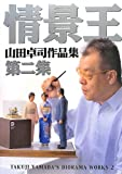 山田卓司作品集 情景王 第二集