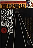 銀河鉄道の惨劇〈下〉 (徳間文庫)